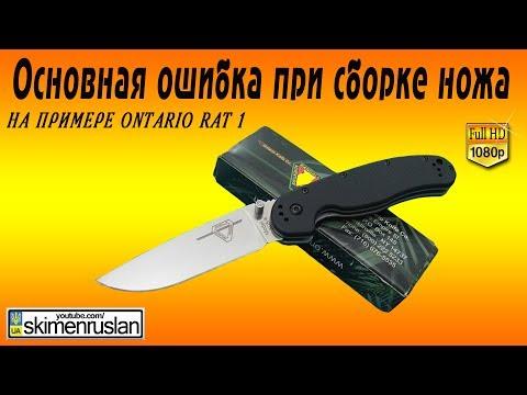 Основная ошибка при сборке ножа / на примере Ontario RAT 1