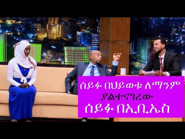 Seifu on EBS: Entertaining Q&A