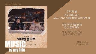 손디아 - 우리의 밤 (이태원 클라쓰 OST PART.04) / 가사 ITAEWON CLASS OST