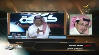 مداخله محمد القاسم رئيس نادي التعاون لجنة المسابقات أجلت بدون أي مبرر ولا علم لنا