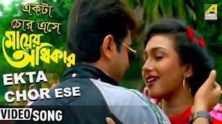 Ekta Chor Ese | Mayer Adhikar | Bengali Movie Song | Prosenjit | Rituparna | Romantic Song
