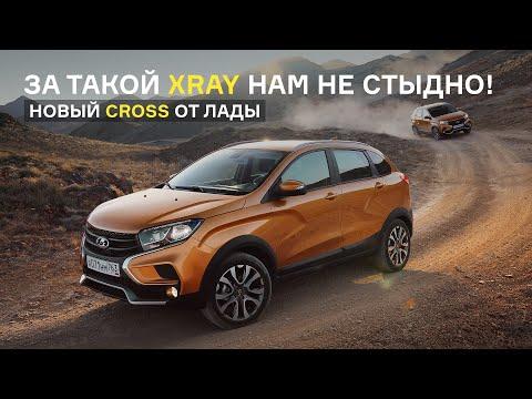 Тест Lada Xray Cross: обычный Xray больше не нужен!