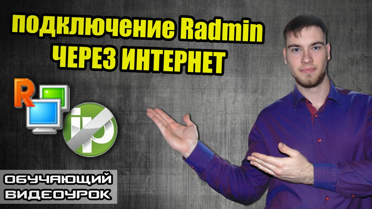 With radmin, provide instant remote tech support to corporate network users