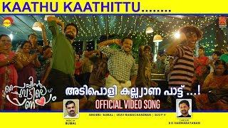 Kaathu Kaathittu Official Song HD | Paipin Chuvattile Pranayam | Neeraj Madhav | Dharmajan