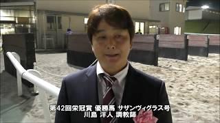 20170629栄冠賞 川島洋人調教師