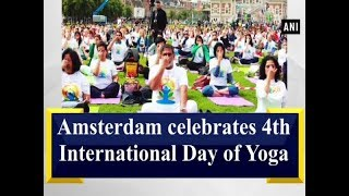 Amsterdam celebrates 4th International Day of Yoga - ANI News