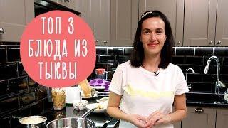 Полезные блюда из тыквы: топ 3 вкусных рецепта   Family Is...