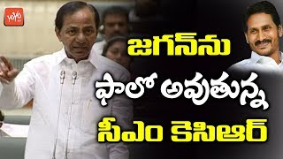 CM KCR Speech about illegal Constructions in Telangana | High Court | CM Jagan