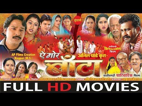 Ae Mor Banta - Full Movie - Karan Khan - Silky Guha - Superhit Chhattisgarhi Movie