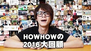 HowFun / HowHowの2016大回顧