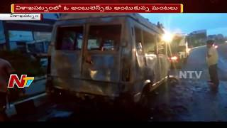 Ambulance Catches Fire at Vishakapatnam | మృతదేహం తీసుకెళ్తుండా ఆంబులెన్స్ లో చెలరేగిన మంటలు | NTV