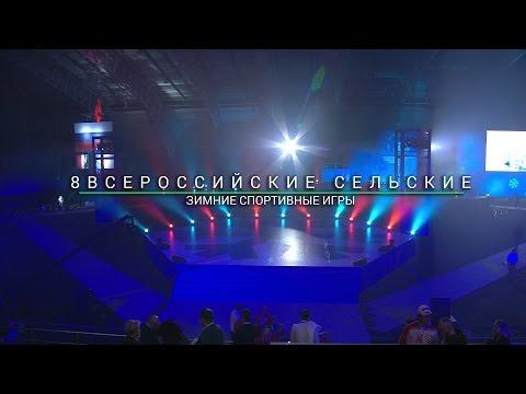 ОТКРЫТИЕ VIII Всероссийских зимних сельских спортивных игр, 03 марта 2017