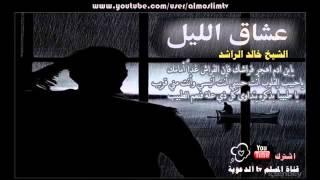 لن تترك قيام الليل بعد ان تشاهد هذا الفيديو (مؤثر) للشيخ خالد الراشد