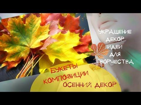 Осенние букеты Осенние композиции Украшение и декор в осеннем стиле