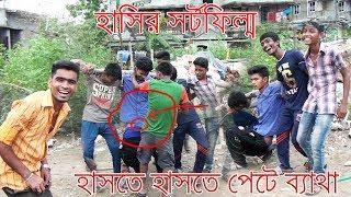 Bangla Funny Short Film | Eid Special | মজার গ্যাং | Funy Gang | New Video 2017