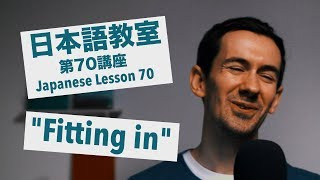 Advanced Japanese Lesson #70: How to avoid standing out in Japan / 上級日本語:レッスン 70「より早く日本に溶け込むコツ」