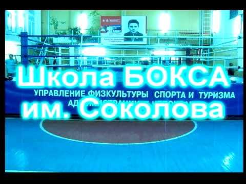 школа бокса имени Соколова(Чебоксары) фильм 1