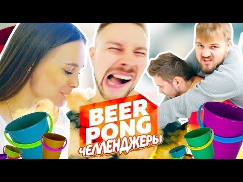 БИРПОНГ ЧЕЛЛЕНДЖ С ВЕДРАМИ / BEERPONG CHALLENGE