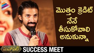 Nag Ashwin Makes FUN of Mahanati Team | #Mahanati Success Meet | Keerthy Suresh | Samantha | Dulquer