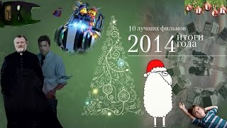 10 лучших фильмов 2014 года
