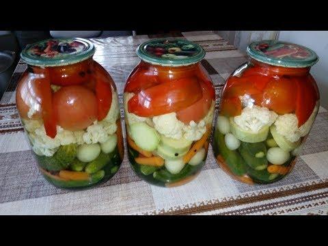 Вкусное Ассорти Овощей с Ароматным Маринадом на Зиму . Без стерилизации !