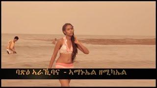 Amanuel Zemichael - ባጽዕ ኣራኪባትና  Batsie Arakibatina  New Eritrean Music