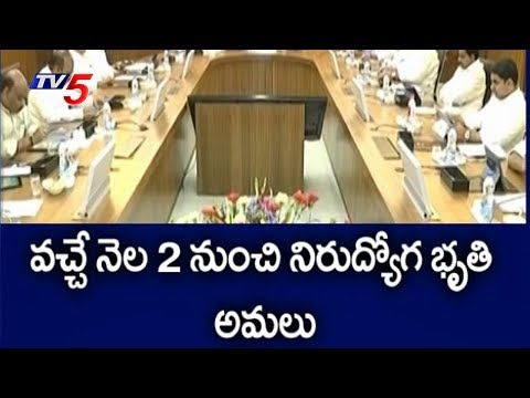 AP CM Chandrababu Naidu To Hold AP Cabinet Meeting Today | TV5 News