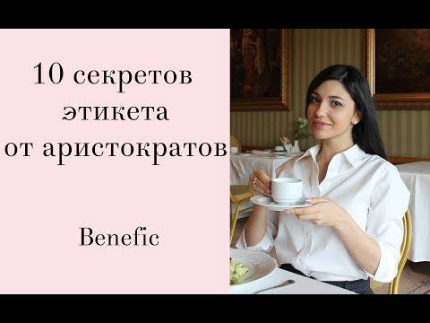 10 секретов этикета от аристократов