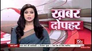Hindi News Bulletin | हिंदी समाचार बुलेटिन – 13 Dec, 2018 (1:30 pm)