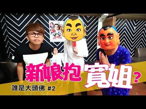 【誰是大頭佛#2】蔡阿嘎X蕭敬騰:挑戰新娘抱 重量級寬姐邱瓈寬!!