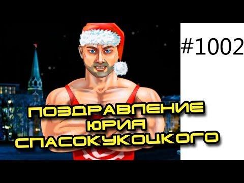 Поздравление Юрия Спасокукоцкого, тренера из игры Качок