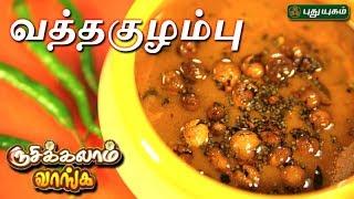 வத்தகுழம்பு  | Rusikkalam Vanga | 29/05/2017 | Puthuyugam TV