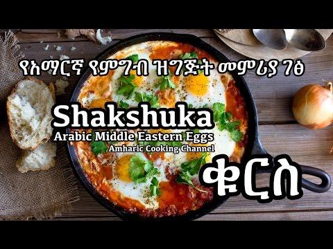 Shakshuka Recipe - ቁርስ - Amharic - የአማርኛ የምግብ ዝግጅት መምሪያ ገፅ