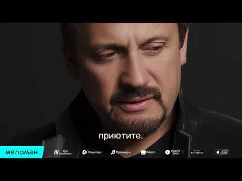 Стас Михайлов - Мальчик-задира