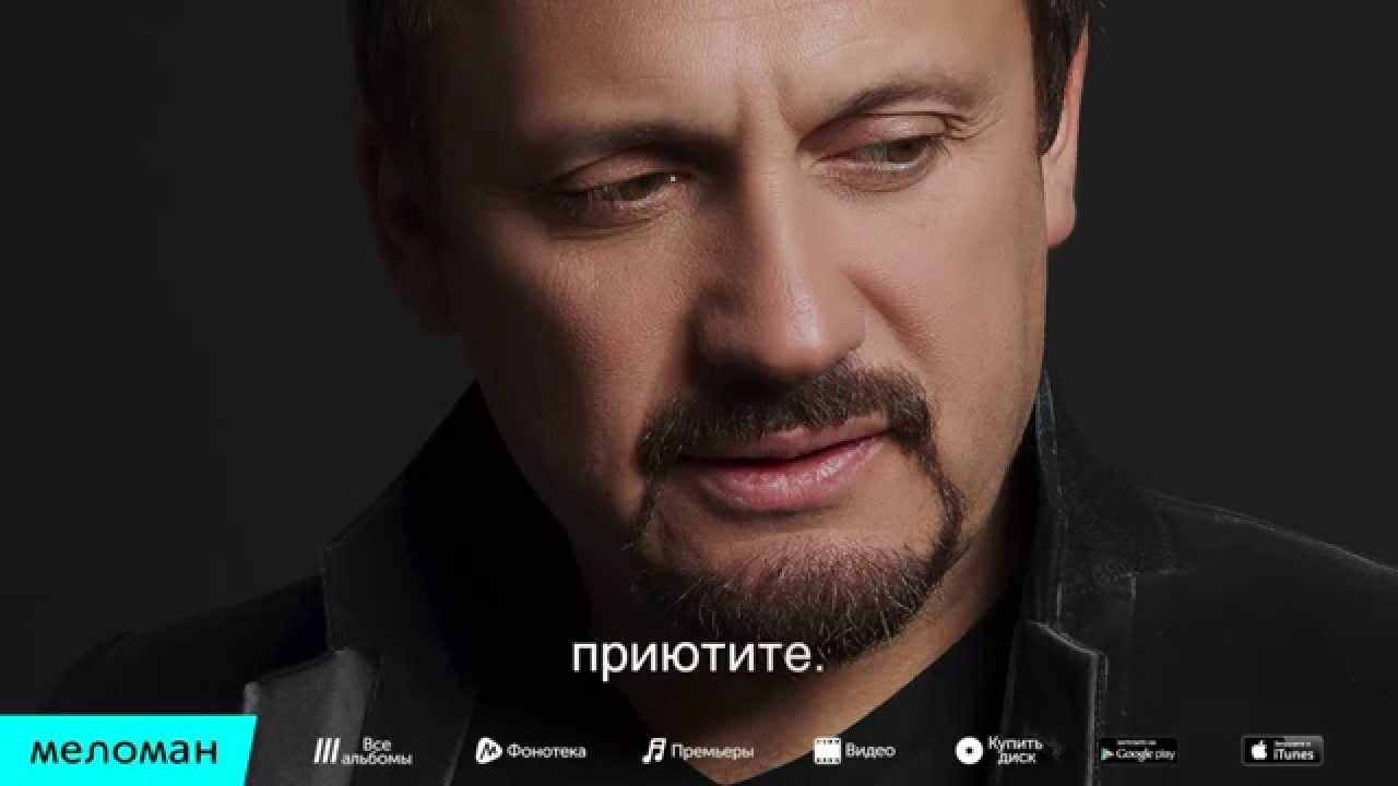 песни михайлова стаса все для тебя: