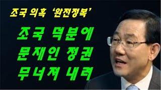 [주만지-6] '조국 딸'로 '문재인 몰락' 시작됐다!