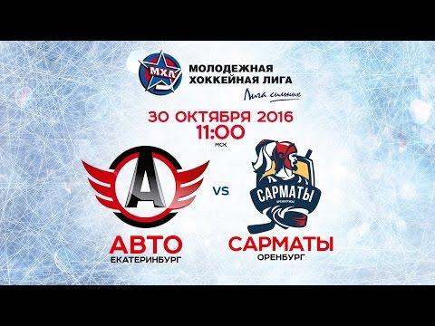 """""""АВТО"""" Екатеринбург - """"Сарматы"""" Оренбург. 30.10.2016"""