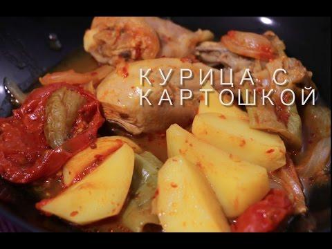 Курица с картошкой. Турецкая кухня / Chicken with Potatoes. Turkish Cuisine