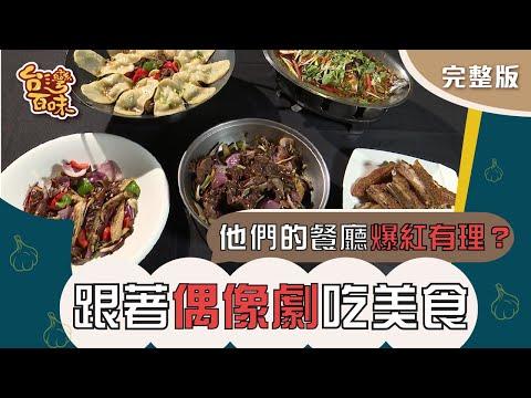 台灣-台灣百味3.0-EP 249[桃園] [台北] [台南] [大直] 他們的餐廳爆紅有理?跟著偶像劇吃美食