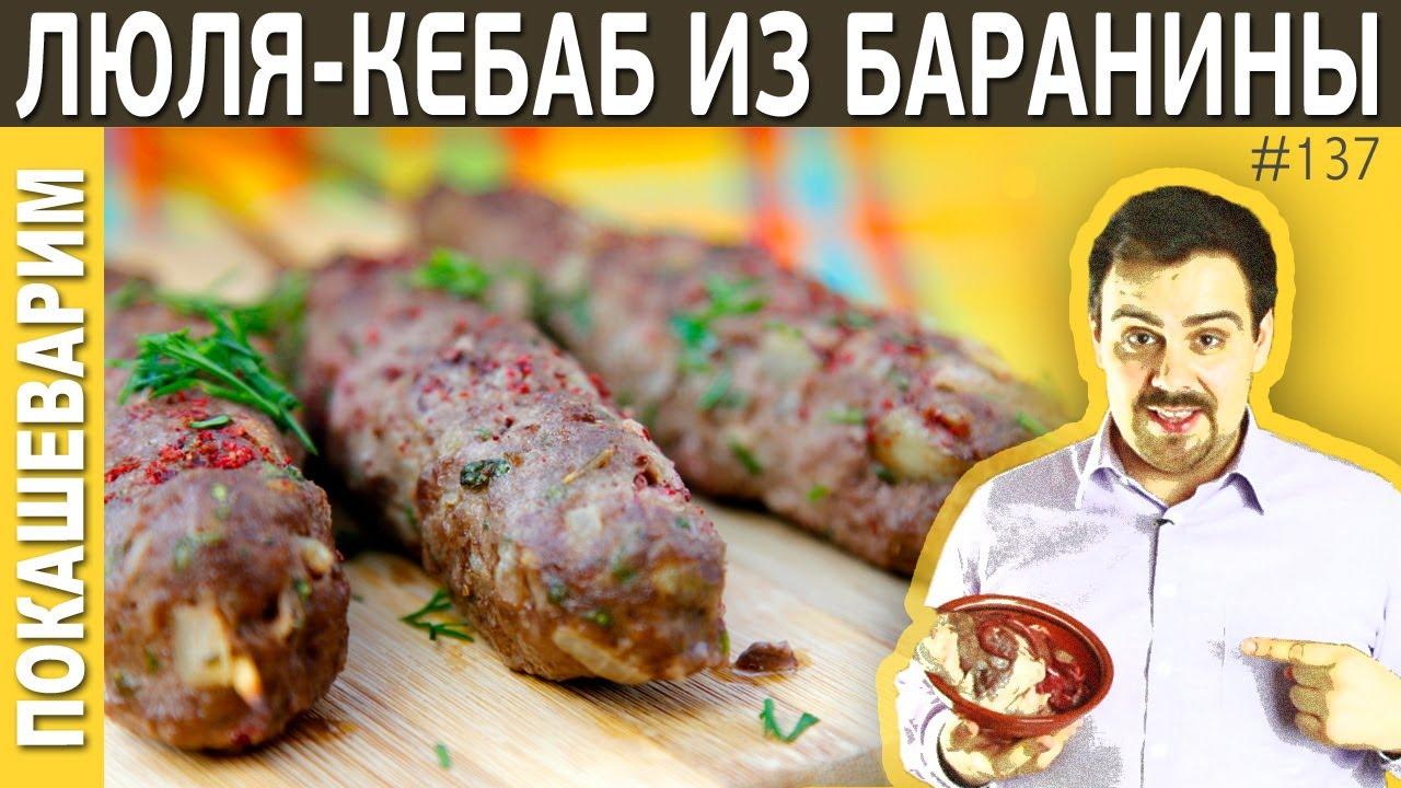 Как сделать люля-кебаб в домашних условиях рецепт 770