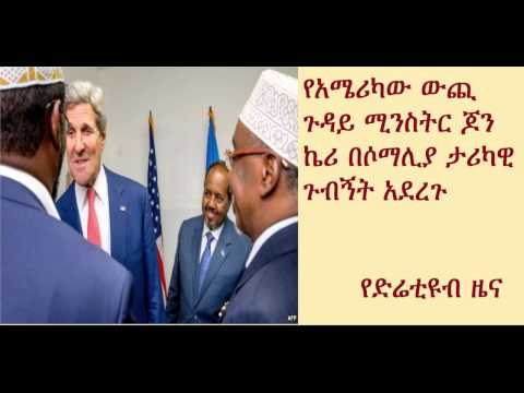 DireTube News - Kerry Makes Historic Trip to Somalia in Show of Support