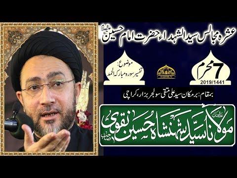 7th Muharram Majlis - 1441/2019  - Allama Syed Shahenshah Hussain Naqvi - Ali Mutaqi House - Karachi