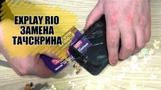 EXPLAY RIO замена тачскрина (сенсорного стекла)разбор,ремонт