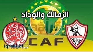 بث مباشر مباراة  الزمالك و الوداد المغربي  | 24-9-2016 في دوري ابطال افريقيا | بدون تقطيع