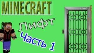 скачать карту с лифтом в майнкрафте #11
