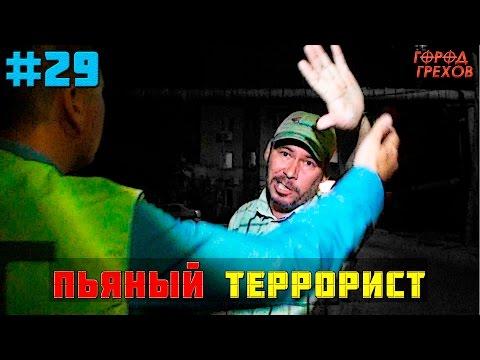 Город Грехов 29 - Вымогатель
