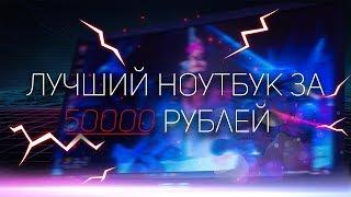 ЛУЧШИЙ НОУТБУК ЗА 50000 РУБЛЕЙ - ASUS X570UD #ASUSX570UD