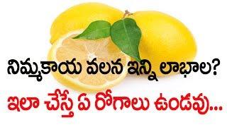 నిమ్మకాయ వలన ఇన్ని  లాభాల ?  | Health Benefits of Drinking Lemon Water | Latest Telugu Health Tips
