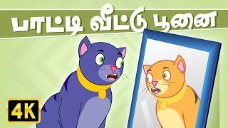 பாட்டி வீட்டு பூனை (Paati Veetu Poonai)   Vedikkai Padalgal   Chellame Chellam   Tamil Rhymes