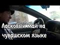Ласковый май на чувашском mp3
